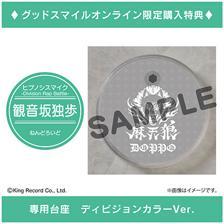 Nendoroid Doppo Kannonzaka