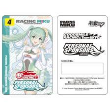 Nendoroid Racing Miku 2017 Ver- Goodsmile Racing Personal Sponsorship